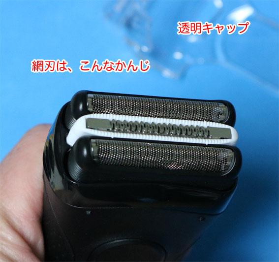 シリーズ3 3020s-Bの網刃