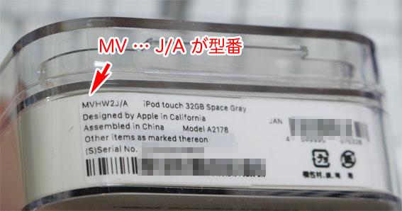 iPod touch 7の型番はパッケージに貼ってある