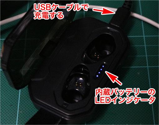 充電ケースのLED表示