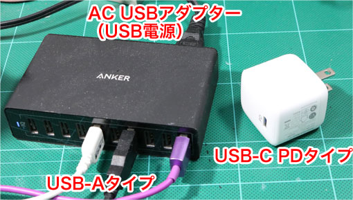 USB電源、AC USB電源アダプター
