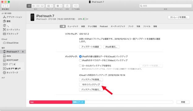 macOS Catalinaから、FinderでiOSの管理ができる
