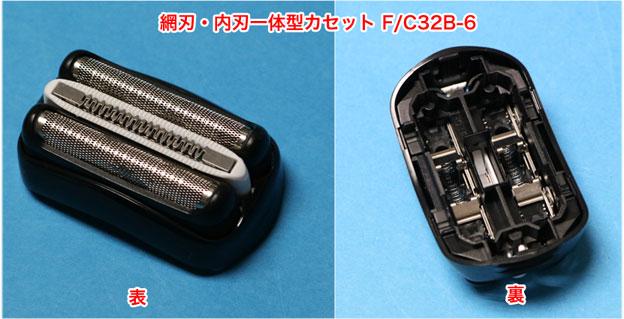 3020s の替刃 FC32B-6