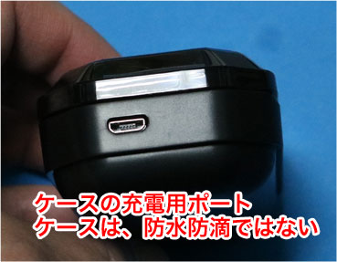 ケースの充電ポート、microB USB