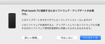 iPod touch 7に接続するにはソフトウエアアップデートが必要です