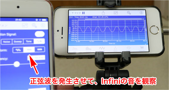Soundcore Infiniに正弦波を発生させて観測する