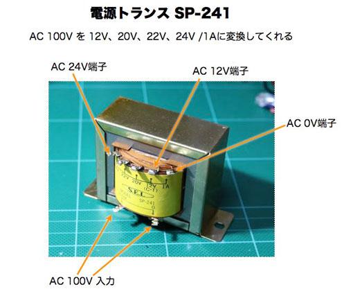 電源トランス 菅野電機研究所 S.E.L SP-241
