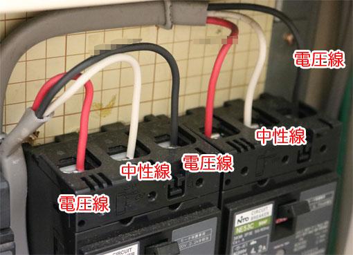 配電盤の電圧線と中性線