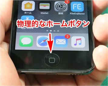 iPod touch ホームボタン