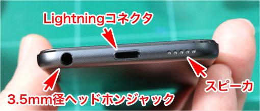 iPod touch 7 下部のヘッドホンジャック、Lightningコネクタ、スピーカー