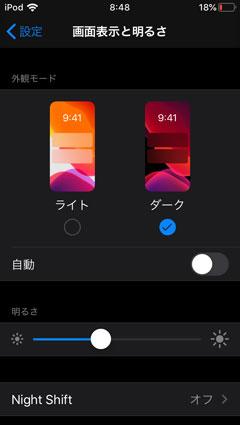 iPod touch 7 のダークモード iOS 13.1