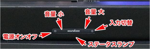 Soundcore Infini 前面操作パネル