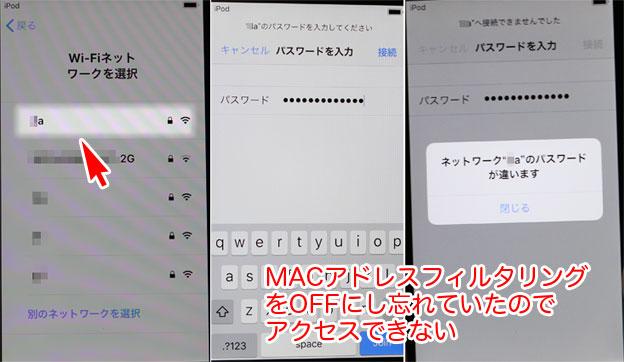 iPod touch 7 SSIDにつなぐ