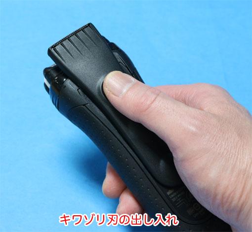 シリーズ3 3020s B のキワゾリ刃