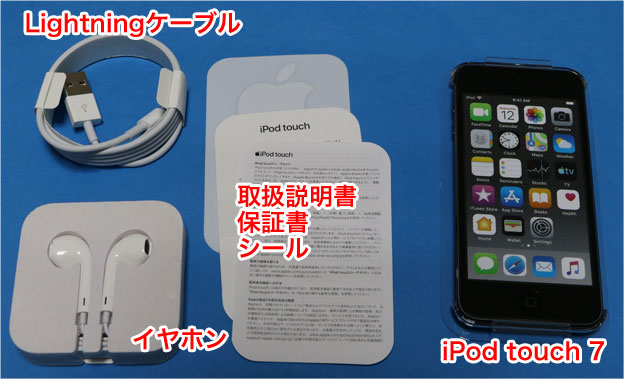 986c912206 iPod touch 7(iPod touch 第7世代)を買ったのでレビュー。 - サンデー ...
