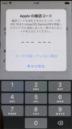 Apple ID確認コード