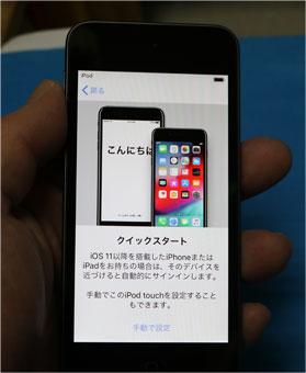 iPod touch 7 クイックスタート