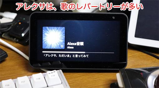 Echo Show 5でAlexa音頭をうたう