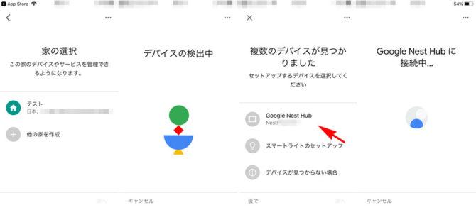 Google Home でNest Hubに接続
