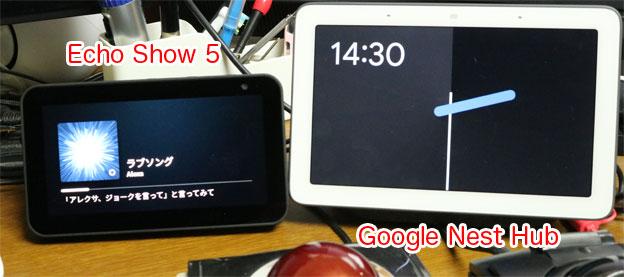 Echo Show 5とGoogle Nest Hub