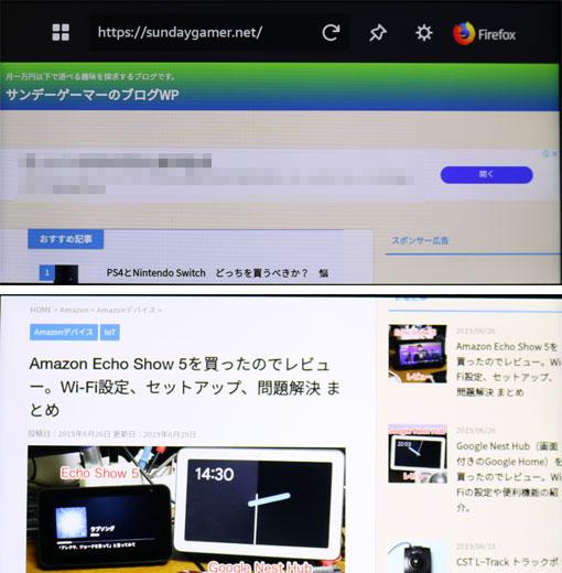 Echo Show 5でブログを表示
