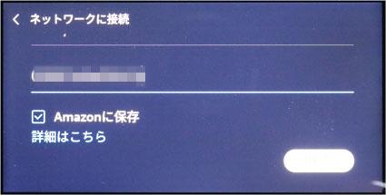 Echo Show 5のSSIDのパスワードをいれる