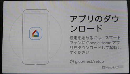 Nest Hubの最初の画面