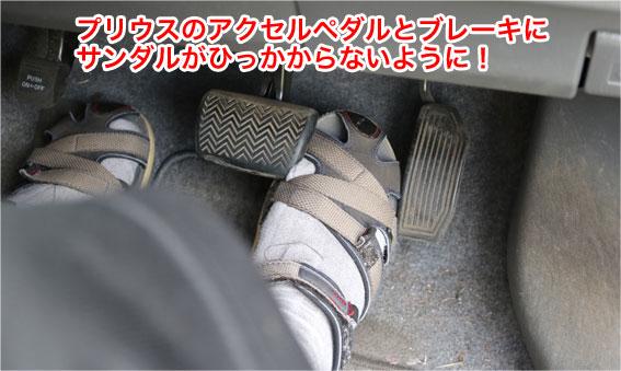 プリウスのアクセルペダルとブレーキは狭いのでひっかからないように!