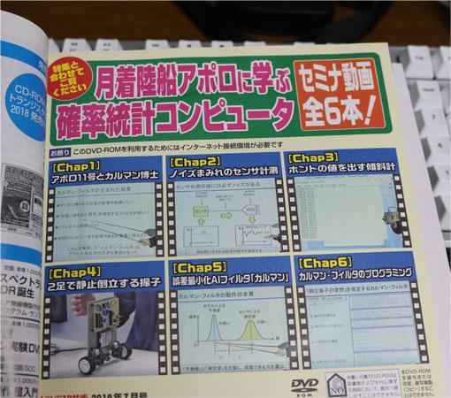トラ技2019年7月DVD