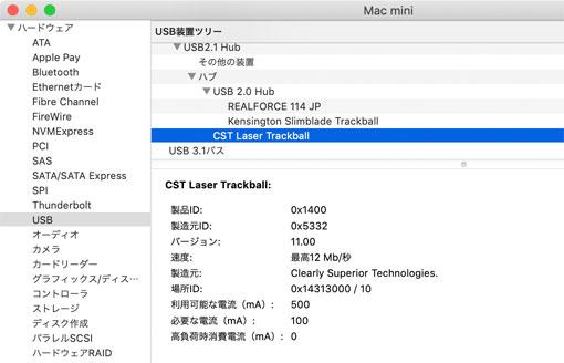 Macのシステムレポートで、CST2545SAWを見る