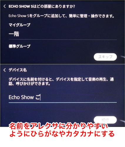 Echo Show 5の場所とデバイス名の設定