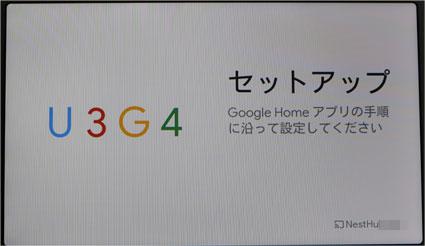 Google Nest Hub のセットアップ中