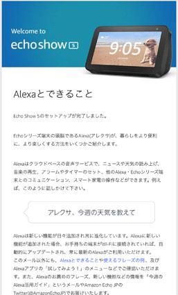 Echo Show 5 登録完了メール Alexaとできること