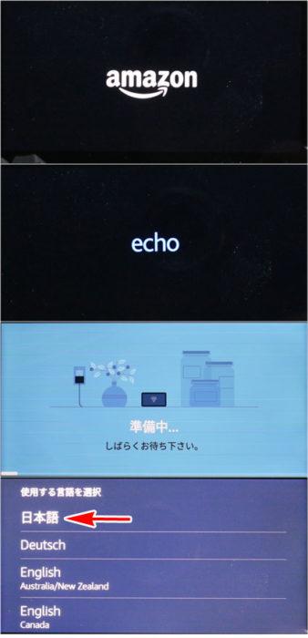Echo Show 5 初めての起動画面