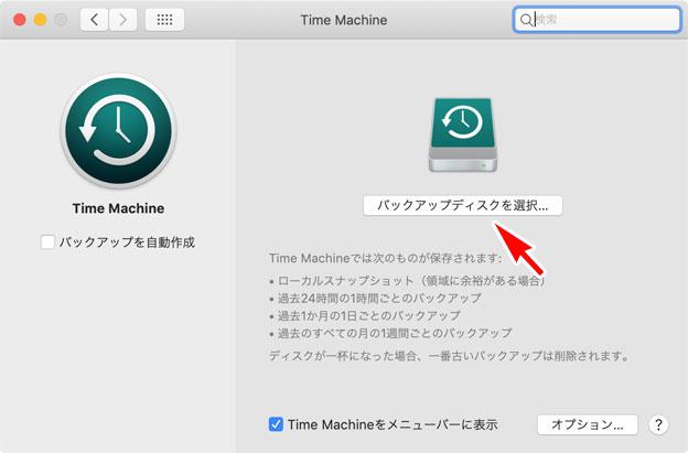 Time Machine バックアップディスクを割り当てる
