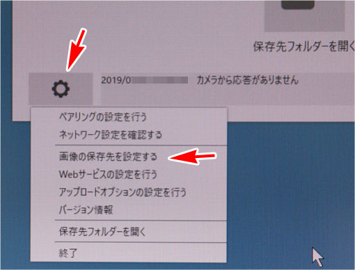 Image Transfer Utility 2 の保存先の設定