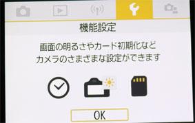 EOS Kiss X10 機能設定メニュー
