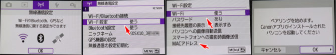 EOS Kiss X10 Wi-Fi 接続設定その1