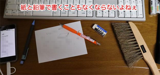 鉛筆で書いたり消したりすると消しゴムのカスがたまるのを刷毛ではく