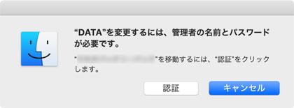 Time Machineの保存先ディスクにはファイルの移動制限がある