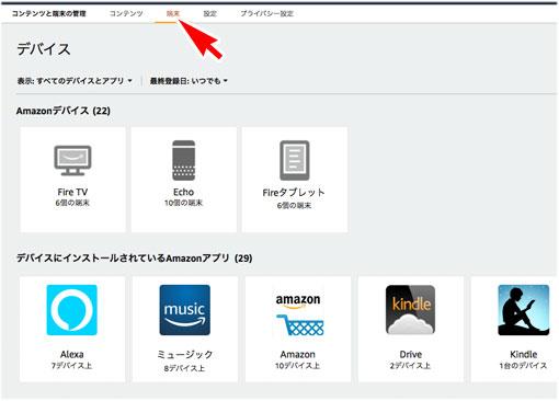 Amazon コンテンツと端末の管理 端末