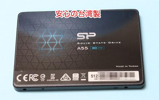 シリコンパワー A55シリーズ SP512GBSS3A55S25