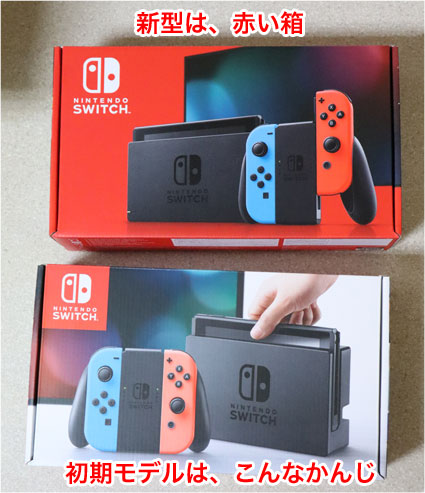新型Nintendo Switchと初期Nintendo Switchの箱の違い