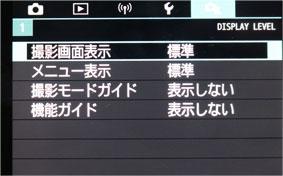 EOS Kiss X10 撮影表示レベルの変更