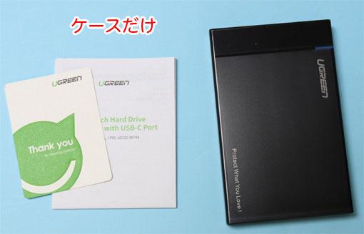 UGREEN 2.5インチケース USB C USB3.1対応