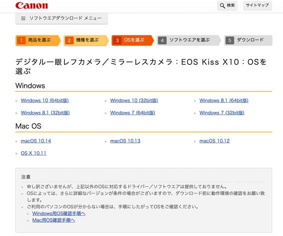 キヤノン ソフトウエアダウンロードページ