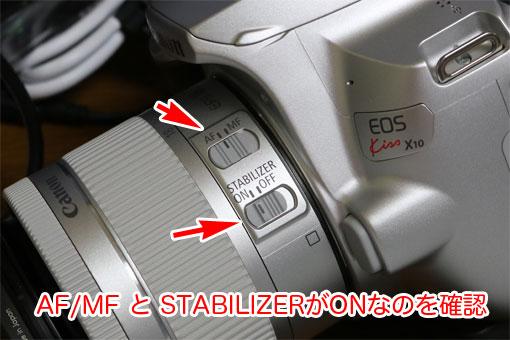 EF-S 15-55 IS STM のAF/MF、STABILIZER