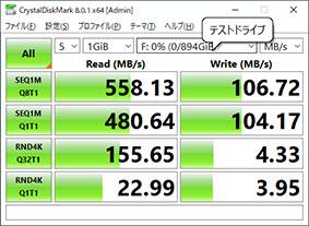 キオクシア SSD-CK960S/N ベンチマーク