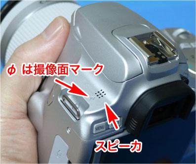 EOS Kiss X10 スピーカーと撮像面マーク