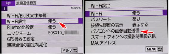 EOS Kiss X10 無線通信設定、パソコンへの画像自動送信