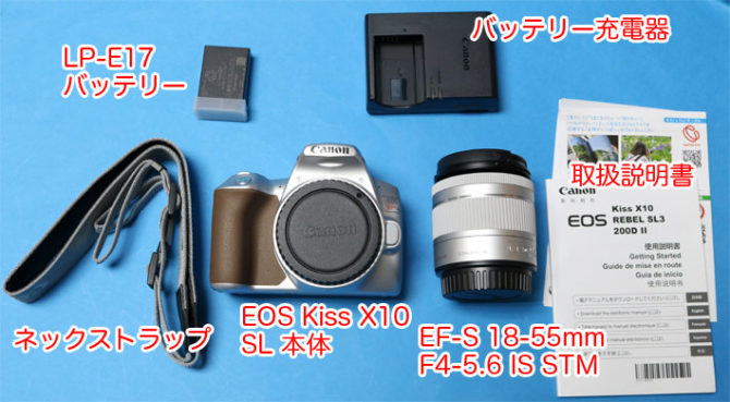 EOS Kiss X10 SL パッケージ内容